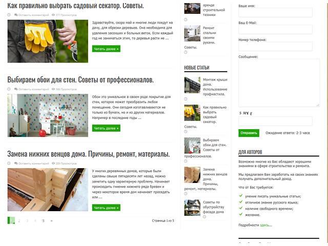 Сайт Строительный портал- объявление о продаже   в Украине