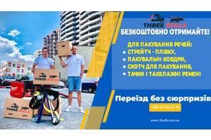 Быстрые перевозки мебели с ГРУЗЧИКАМИ по Львову и Области