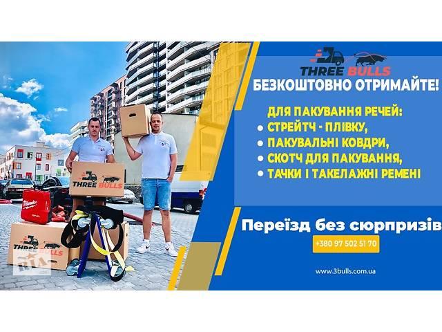 купить бу Быстрые перевозки мебели с ГРУЗЧИКАМИ по Львову и Области  в Украине