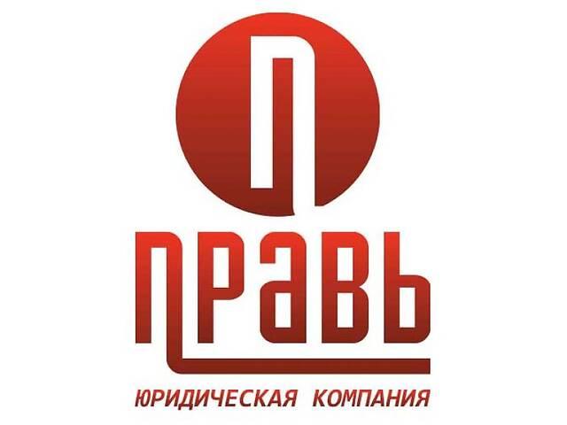 бу Слияние компаний, поглощение, выделение. Покупка готового бизнеса в Днепропетровской области
