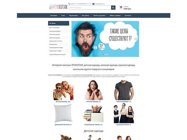 Специализируемся на разработке качественных и современных сайтах!- объявление о продаже  в Мелитополе