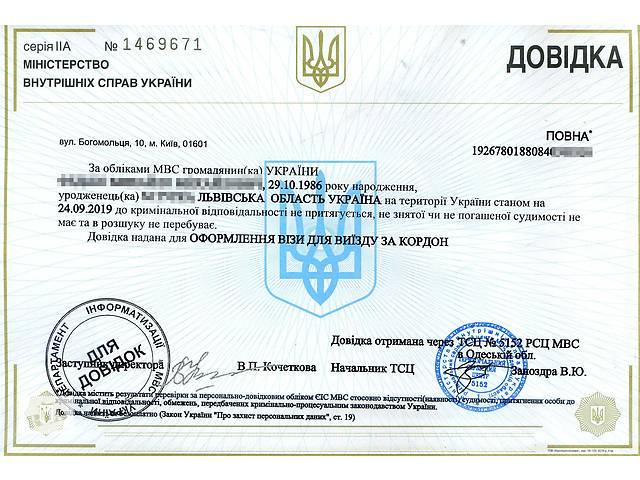 купить бу Довідка про несудимість в Україні  в Україні