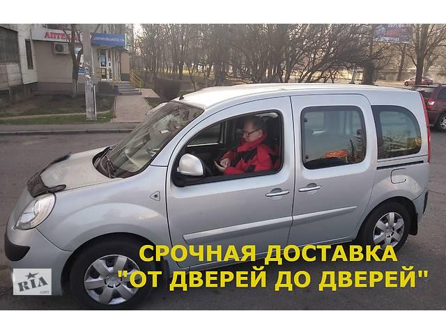 купить бу Срочная доставка грузов от 20 кг. до 1,5 тонн. в Одессе