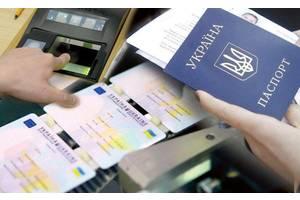 Срочное оформление загранпаспорта, ID карти