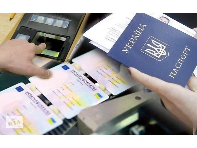бу Срочное оформление загранпаспорта, ID карти  в Украине