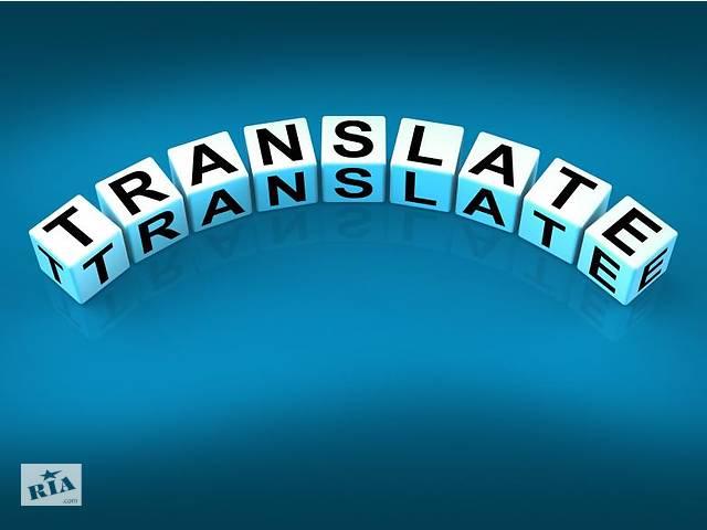 Срочный перевод на 60 языков, нотариальное оформление, апостиль, легализация- объявление о продаже   в Украине