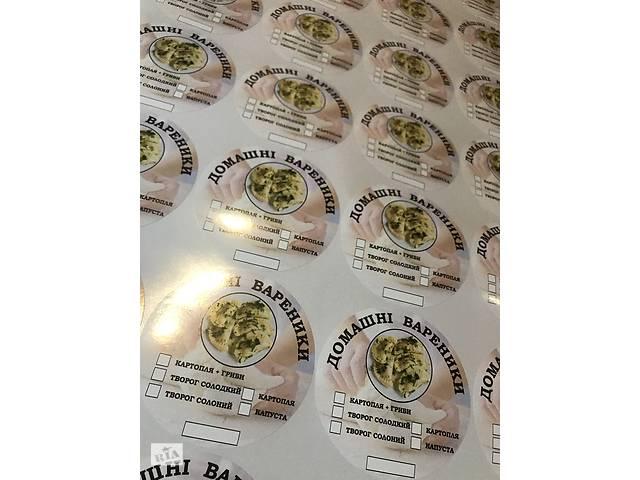 купить бу Стикеры, этикетки, наклейки, сертификаты, логотипы, визитки, стенды и проч.  в Украине