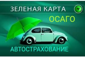 Страхование автомобилей: Зелёная карта, ОСАГО!