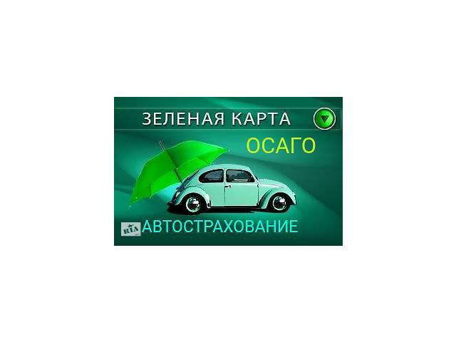 Страхование автомобилей: Зелёная карта, ОСАГО!- объявление о продаже  в Харькове