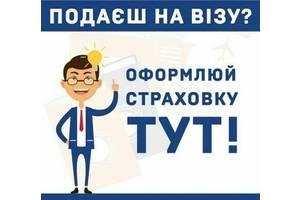 страховка для выезда за границу виза / безвиз