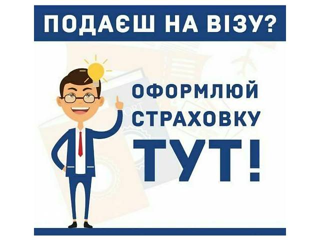 бу страховка для выезда за границу виза / безвиз  в Украине