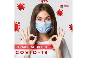 Страхування від COVID-19