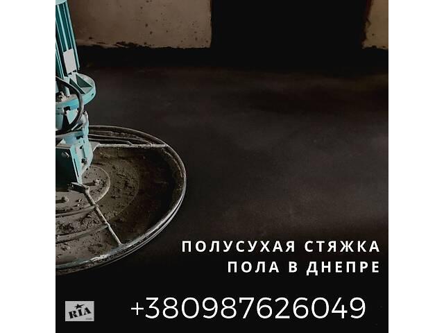 бу Стяжка пола в Днепре. Заказать машинную стяжку Днепр. в Днепре (Днепропетровск)