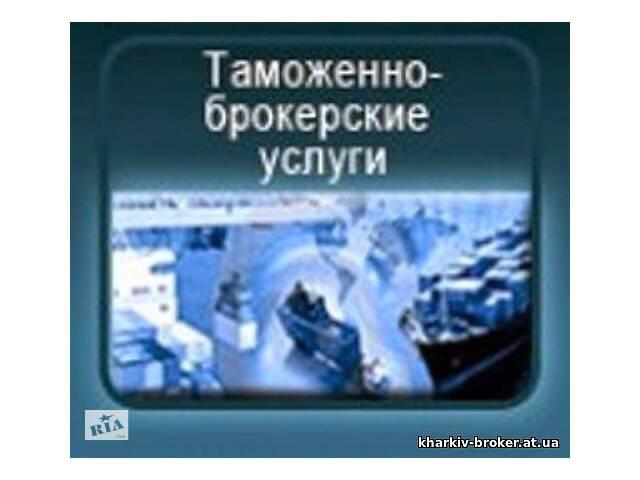 продам Митний брокер Коростень, Житомирська обл. бу в Харкові