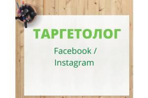 Таргетолог Facebook / Instagram
