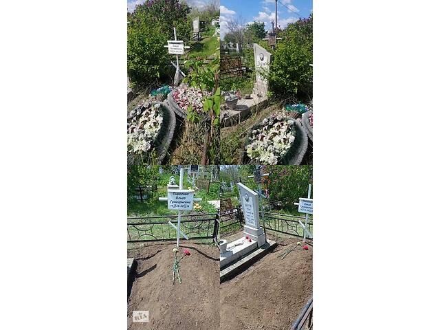бу Уборка могил в Одессе