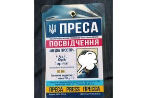 Удостоверение журналиста Посвідчення журналіста Обучение онлайн 1 день