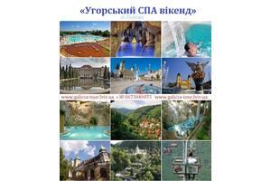 «Венгерский СПА уикенд»