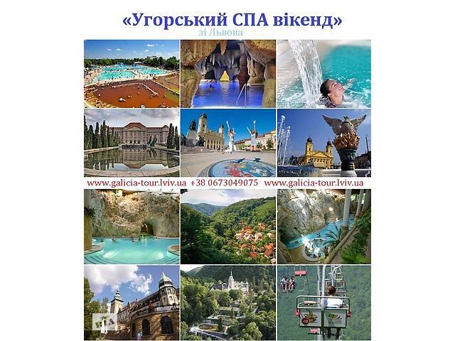 купить бу «Венгерский СПА уикенд»  в Украине