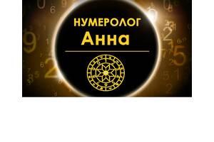 Услуга астро-нумеролога!