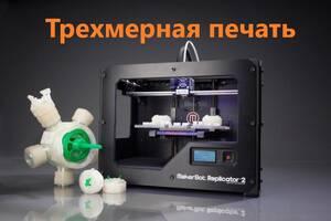 Услуги 3D (трехмерной) печати