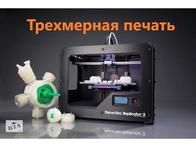 Услуги 3D (трехмерной) печати- объявление о продаже   в Украине