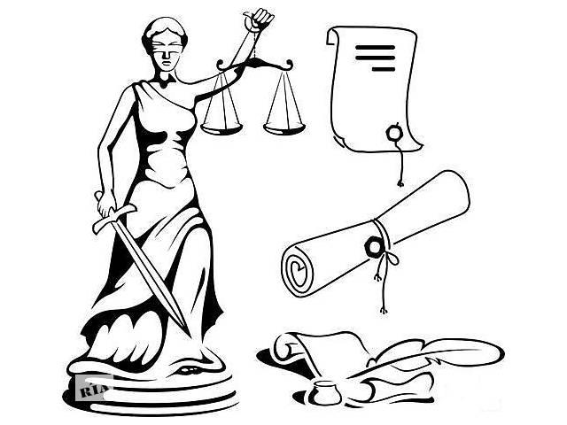 Послуги адвоката, послуги юриста, адвокат, послуги адвоката, юриста- объявление о продаже  в Черкасах