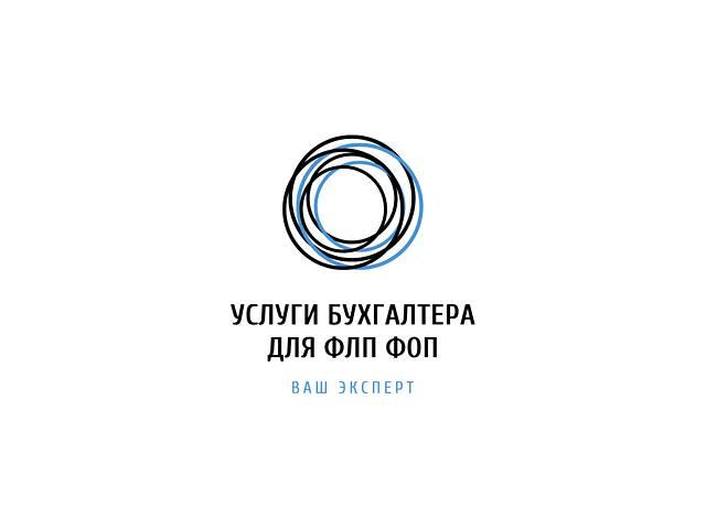 продам услуги бухгалтера для ФОП бу в Киеве
