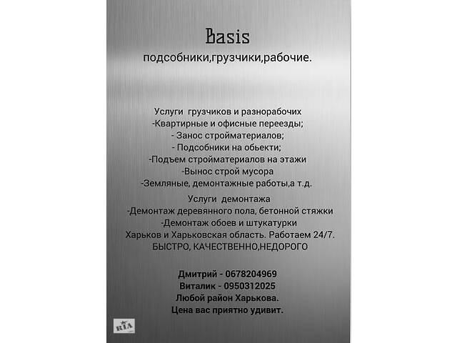 Услуги грузчиков, разнорабочих, ландшафтного дизайна
