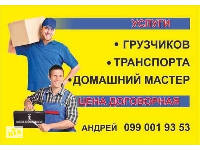 Услуги грузчиков транспорта