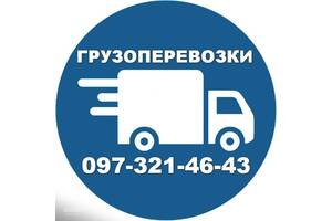 Вантажні перевезення + 2пассажира, 200гр Грузоперевозки ГрузовоеТакси