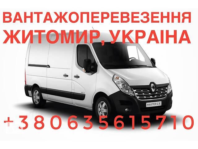 Вантажоперевезення/грузоперевозки/грузовое такси/- объявление о продаже   в Украине