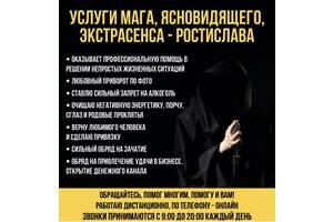 Вернуть любимого, приворот по фото, приворот Киев, возврат любимого, приворот парня, приворот девушки