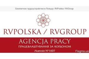 Віза в Польщу на 180 та 365 днів! Великий вибір вакансій!
