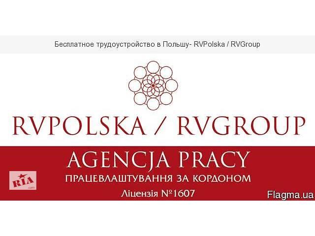купить бу Виза в Польшу на 180 и 365 дней! Большой выбор вакансий! в Житомире