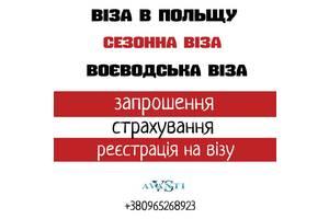 Виза в Польшу (Рабочая,Сезонная, Воеводская)