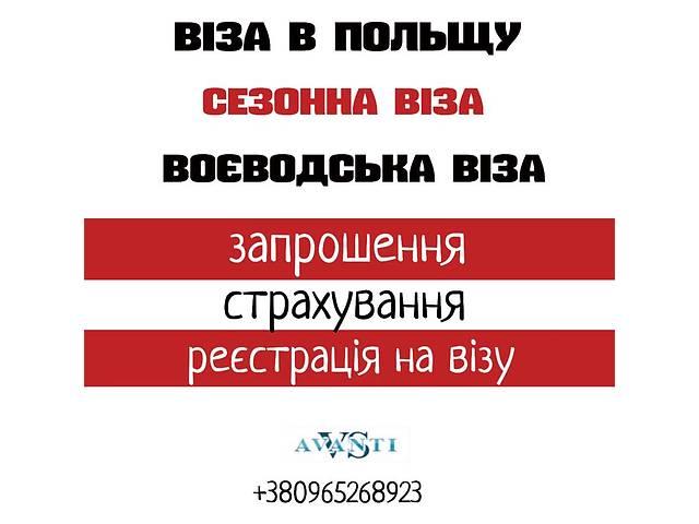 продам Виза в Польшу (Рабочая,Сезонная, Воеводская) бу  в Украине