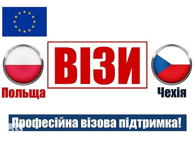 купить бу Візова підтримка (Польща та Чехія)  в Украине