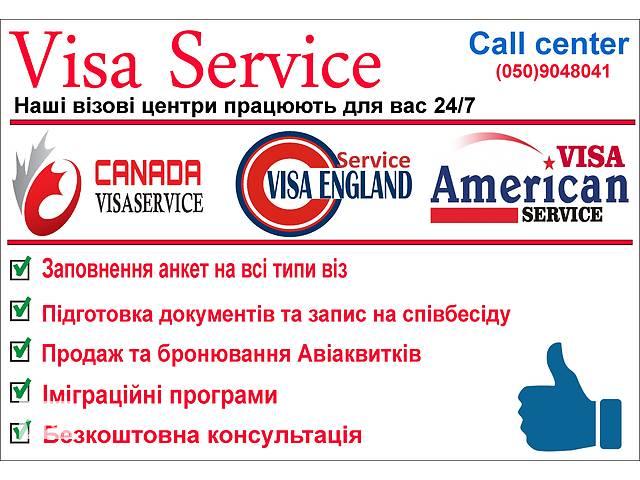 бу Визовые услуги  в Украине