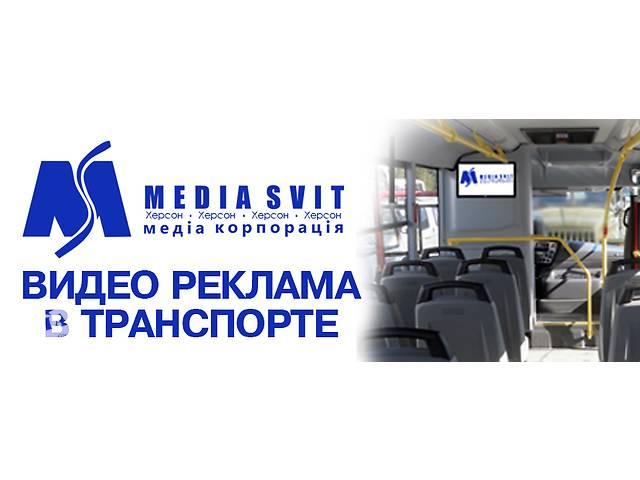 Видео реклама в транспорте со звуком- объявление о продаже  в Херсоне
