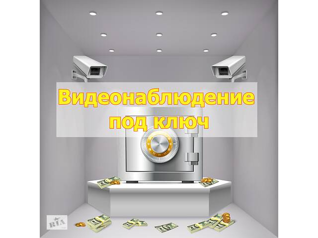 купить бу Видеонаблюдение под ключ  в Украине