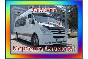 Выгодно Автобус аренда/ Аренда микроавтобуса mercedes sprinter/ Пассажирские перевозки/
