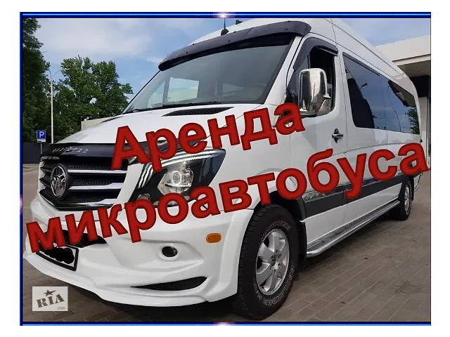 бу Выгодно! Mersedes Аренда микроавтобуса  в Украине