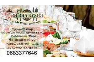 Виїзна кухня банкети поминальні обіди