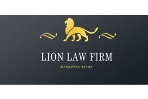 Юридическая фирма LION LAW FIRM мы предоставляем профессиональные юридические услуги в различных отраслях права.