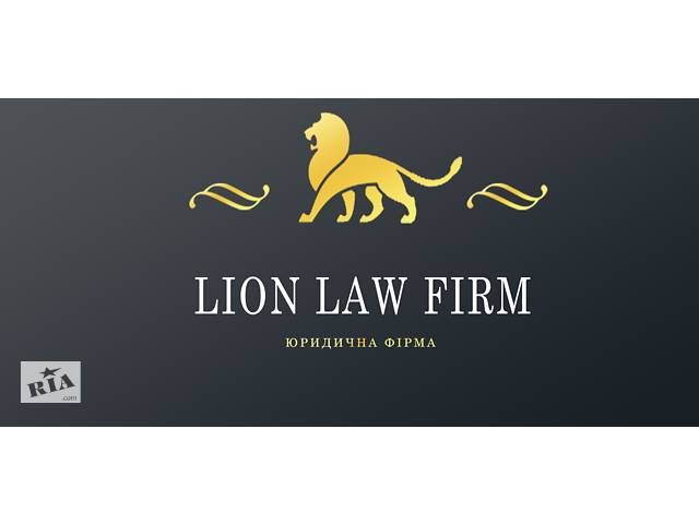 купить бу Юридическая фирма LION LAW FIRM мы предоставляем профессиональные юридические услуги в различных отраслях права.  в Украине