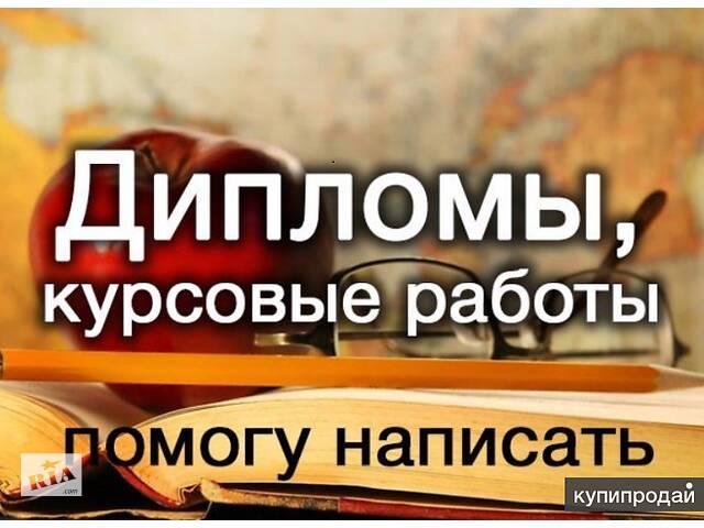 купить бу Замовлення магістерської чи бакалаврської роботи! ТЕРМІНОВО, ЯКІСНО, НЕДОРОГО.  в Україні