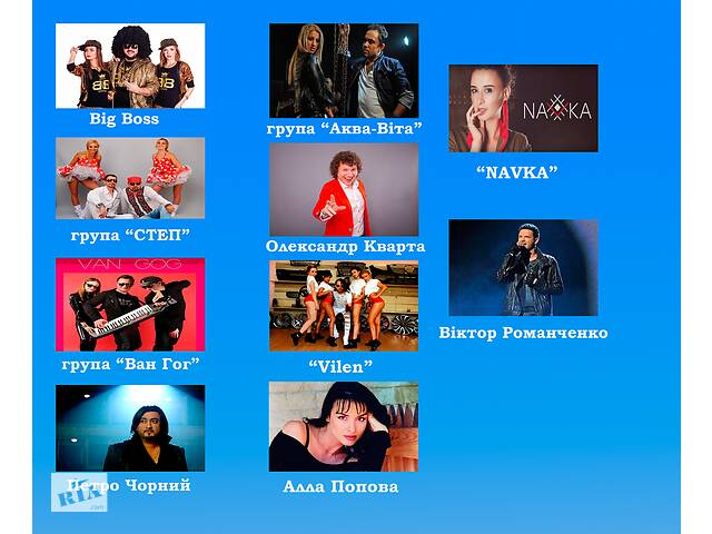 купить бу Заказать артистов на корпоратив  в Украине