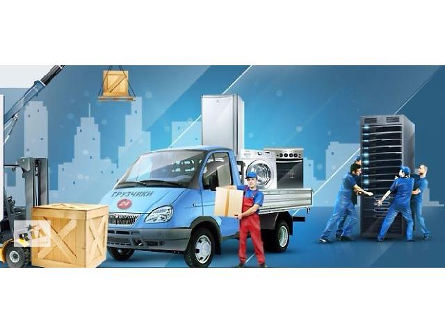 Сервис-Переезд- объявление о продаже  в Днепре (Днепропетровск)