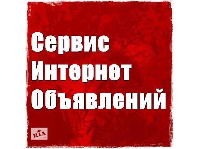 продам Сервис Интернет Объявлений бу в Киеве